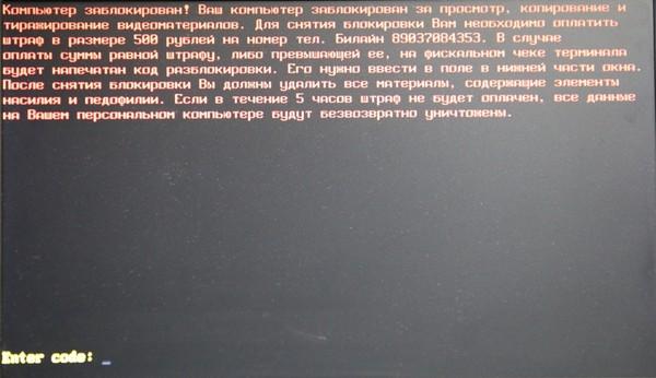 pri-zagruzke-windows-vihodit-porno-banner