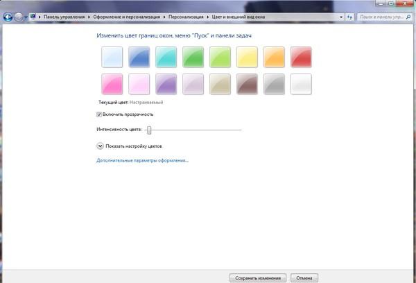 Как сделать прозрачные иконки на windows 55