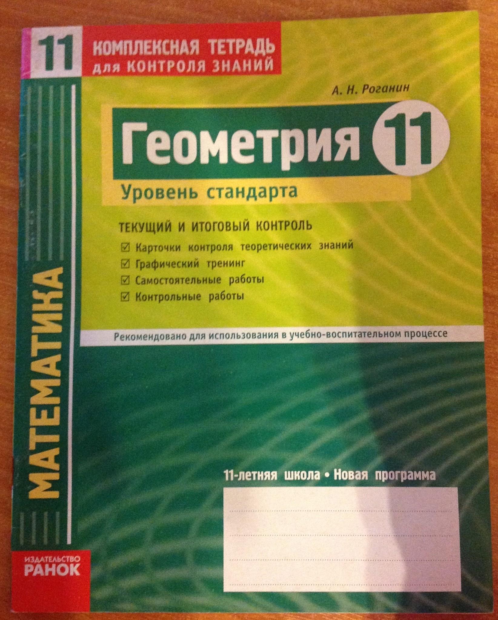Решебник Для Контрольных Работ По Алгебре 9 Класс Стадник Роганин