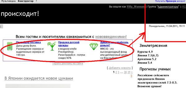 Реклама для ucoz сайта подать рекламу советы