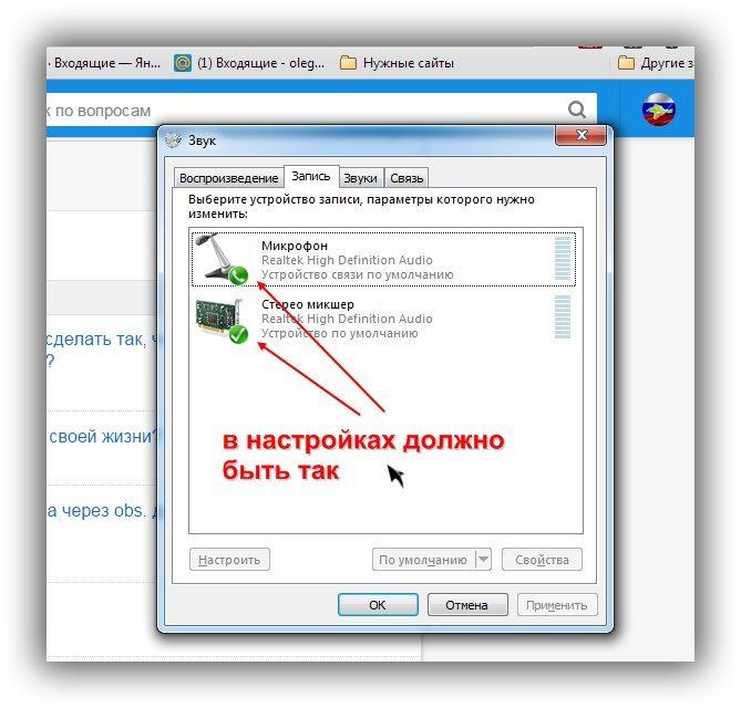 Как сделать скайп через наушники