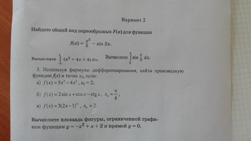 Ответы mail ru контрольная работа по теме первообразная и интеграл Помогите плис