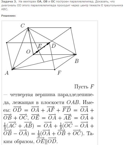 Как вычислить объем параллелепипеда построенного на векторах