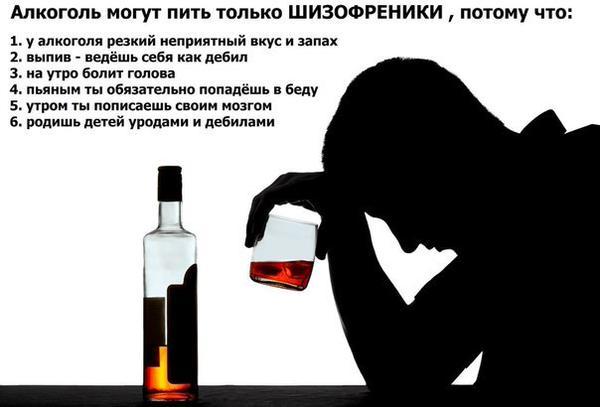 Пить или не пить спиртное