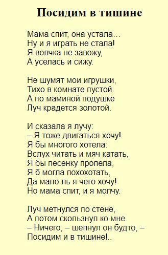 мужчин: стих и по маминой подушке луч крадется золотой должна удаленность города
