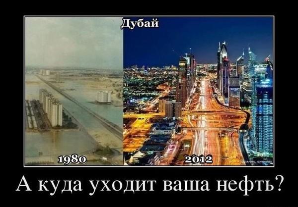 картинка про дубай и россию знаем, что