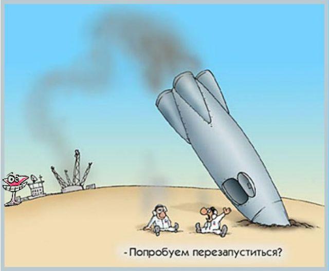 Картинка ракета смешная