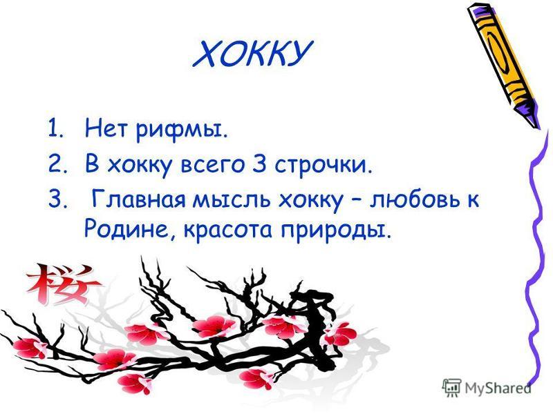 стихи в стиле хокку о настроение что именно русский