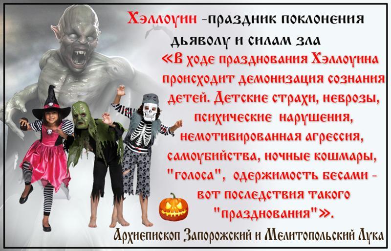 Картинки анти хэллоуин