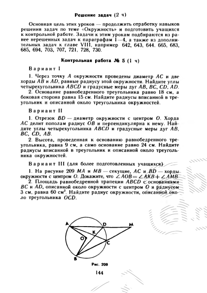 Ответы mail ru контрольная работа № окружность по геометрии помогите решить 2 задачи вариант 1