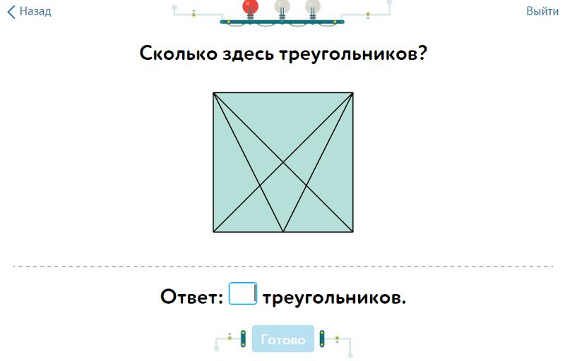 решение задачи картинка сколько тут треугольников