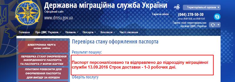 Дмс україна міграційна служба