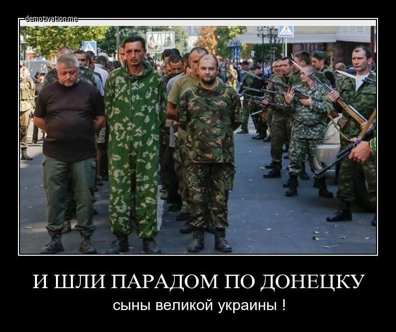сделать демотиватор украина давай к нам маленькие