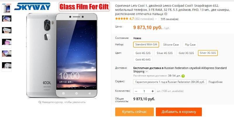 Китайский смартфон до 10000 рублей 2016 с хорошей