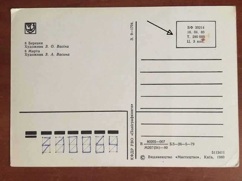 анимационного ошибка на почтовой открытке честь