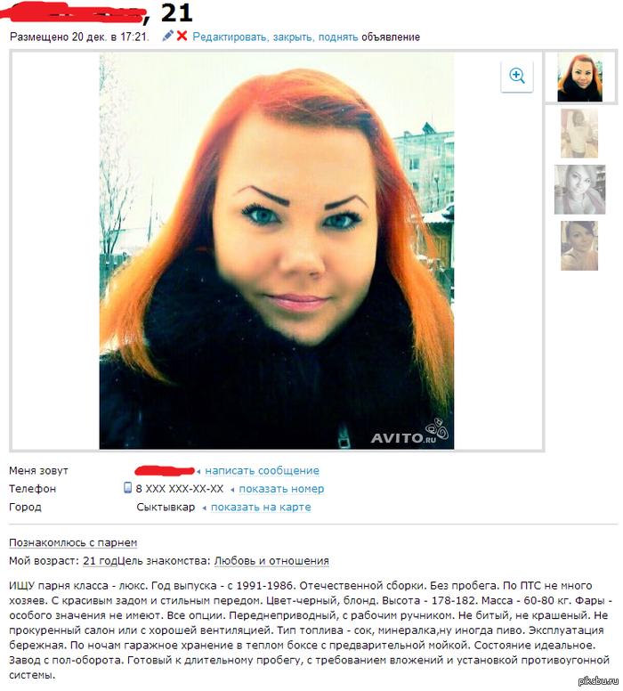 обявления знакомств в украине