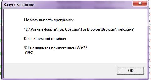 не могу запустить браузер тор