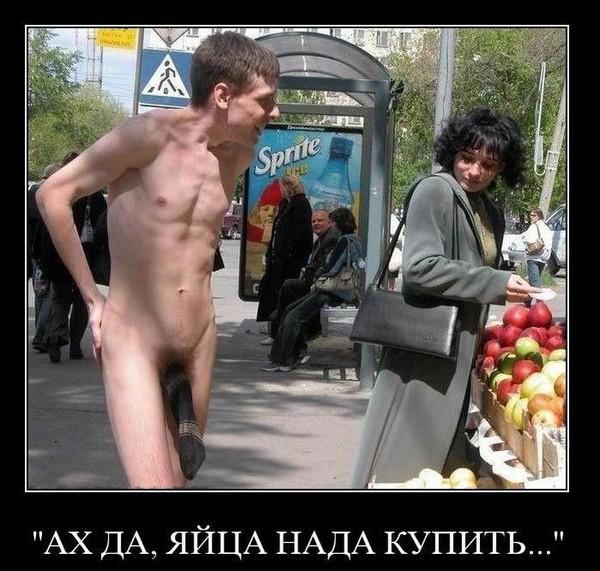 Смешные фото голых людей
