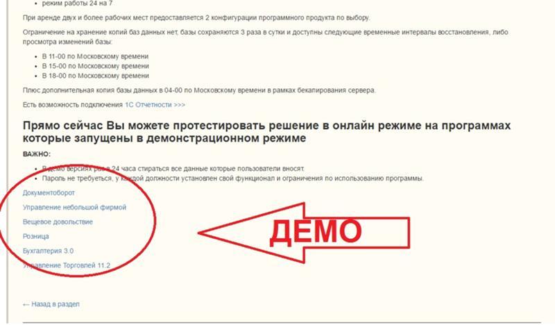 1с бухгалтерия демо версия онлайн основание для отказа регистрации ип
