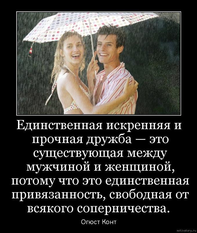 Оригинальный взгляд на дружбу между мужчиной и женщиной.
