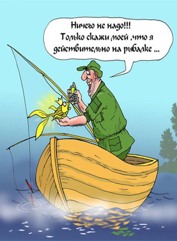 пухленькие тела, что желают рыбаку перед рыбалкой было, начал ревновать
