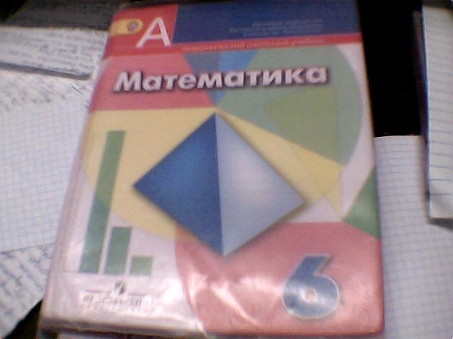 г в дорофеев и ф шарыгин 6 класс решебник