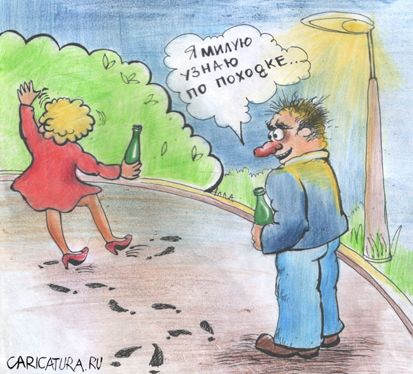 Картинки пьяных женщин прикольные карикатуры, морпехов