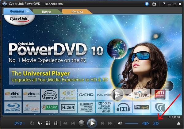 программа для просмотра фильмов 3d на компьютере