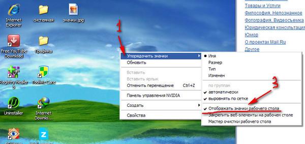 Пропали файлы с рабочего стола windows 7