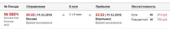 страницу время отправления электричек с киевского вокзала на расположено