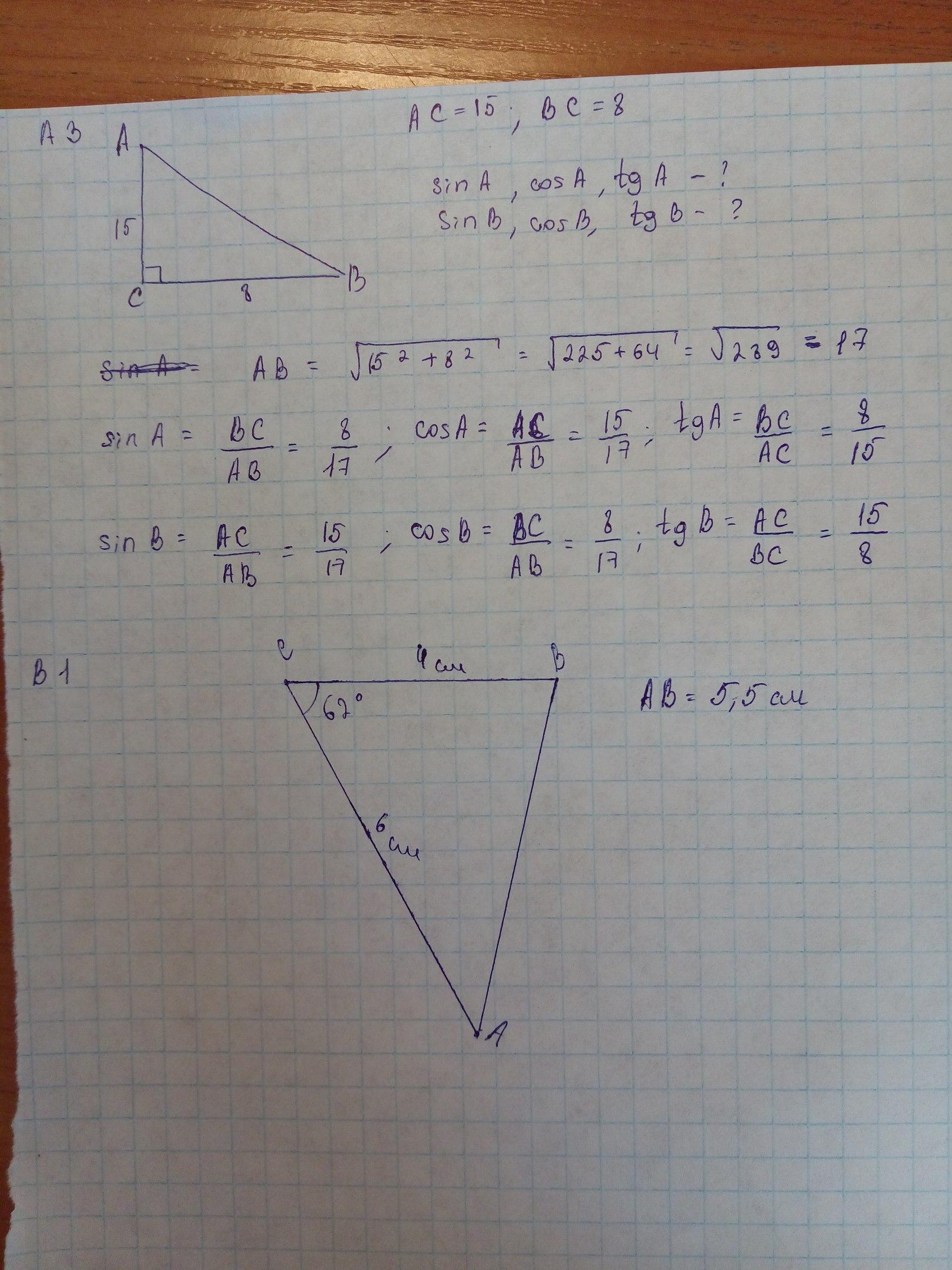Ответы mail ru Помогите контрольная работа по геометрии класс  Ученик 145