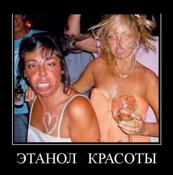 Картинки с надписью про пьяных женщин