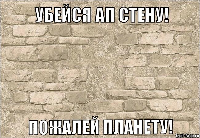 Картинка убейся головой об стену