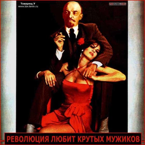 Ленин и проституция моему