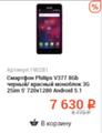 про помогите выбрать смартфон до 8000 новый