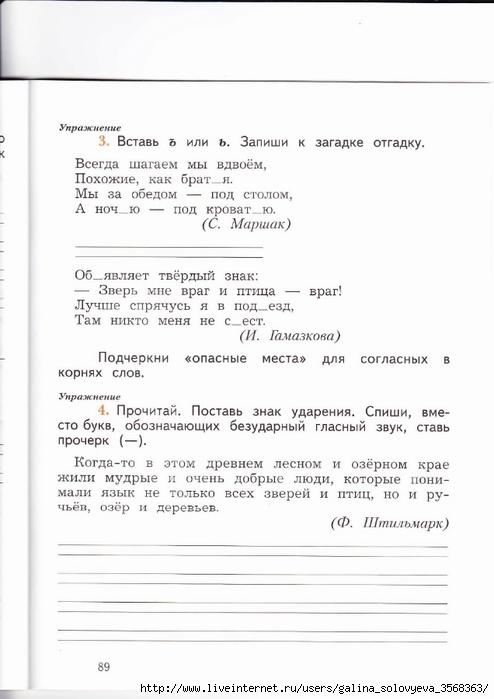 Гдз пишем грамотно 3 класс кузнецова рабочая тетрадь