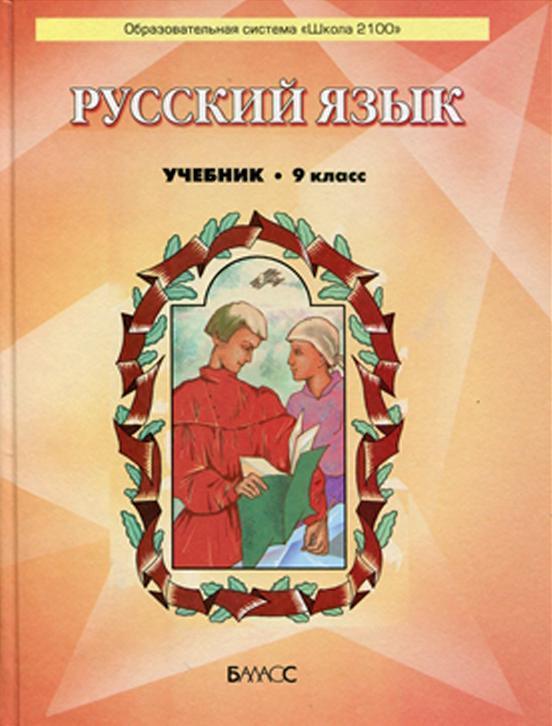 Гдз 9 язык класс текучева комиссарова бунеев русский бунеева