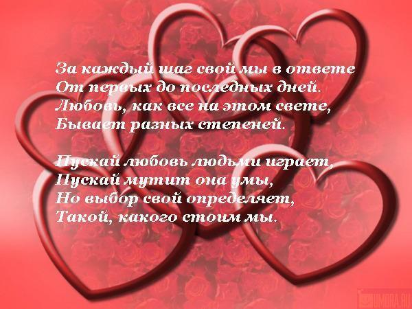 Статусы про выбор в любви