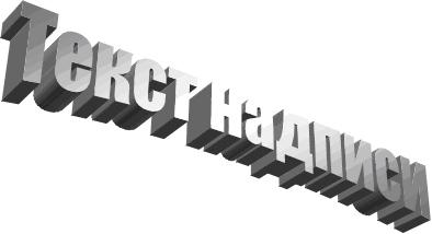 Объемные шрифты для фотошоп