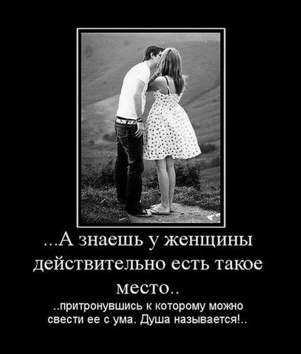Отношения мужчины и женщины в картинках с надписями