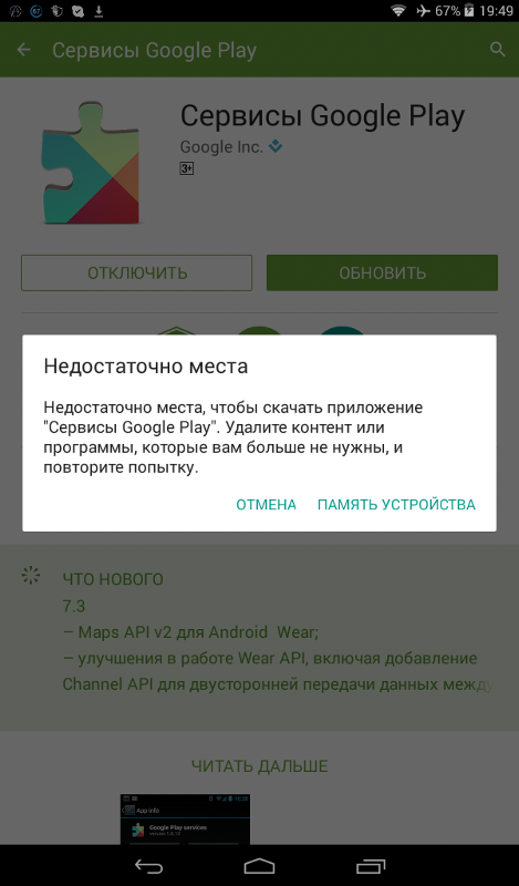 не могу обновить сервисы Google Play - фото 7