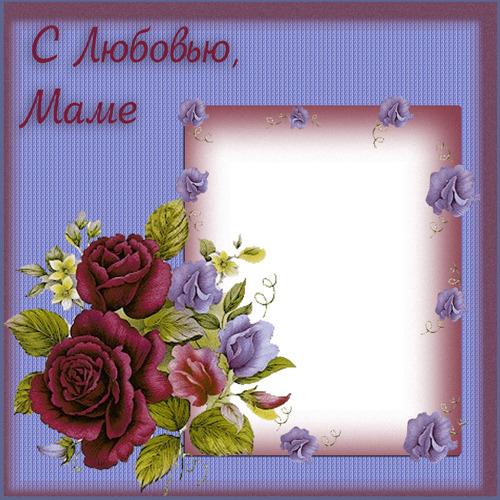 Рамки для открыток для мамы