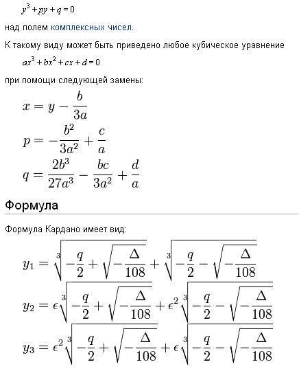 смотри формулу Кардано (это