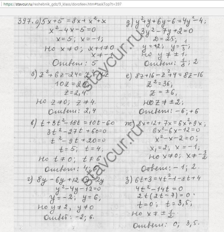 алгебра 9 класс дорофеев pdf