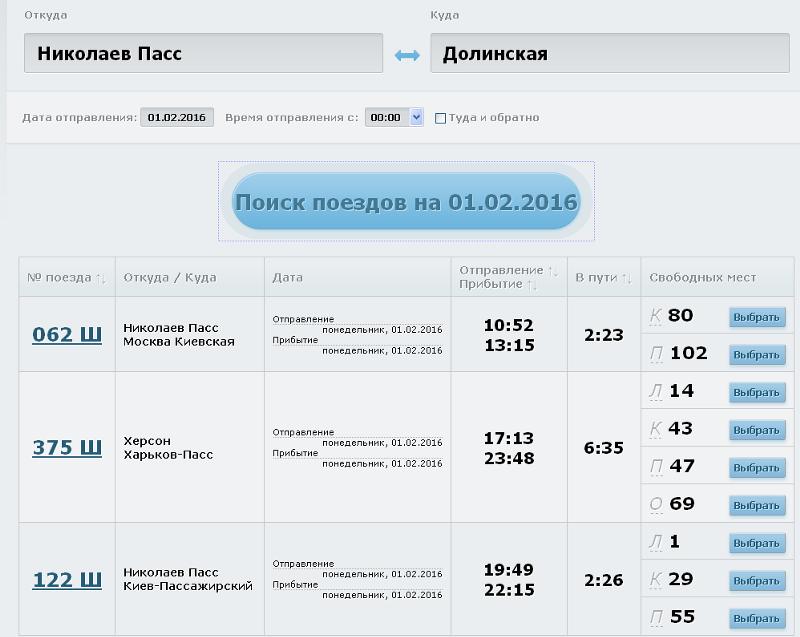 николаев москва поезд график вам