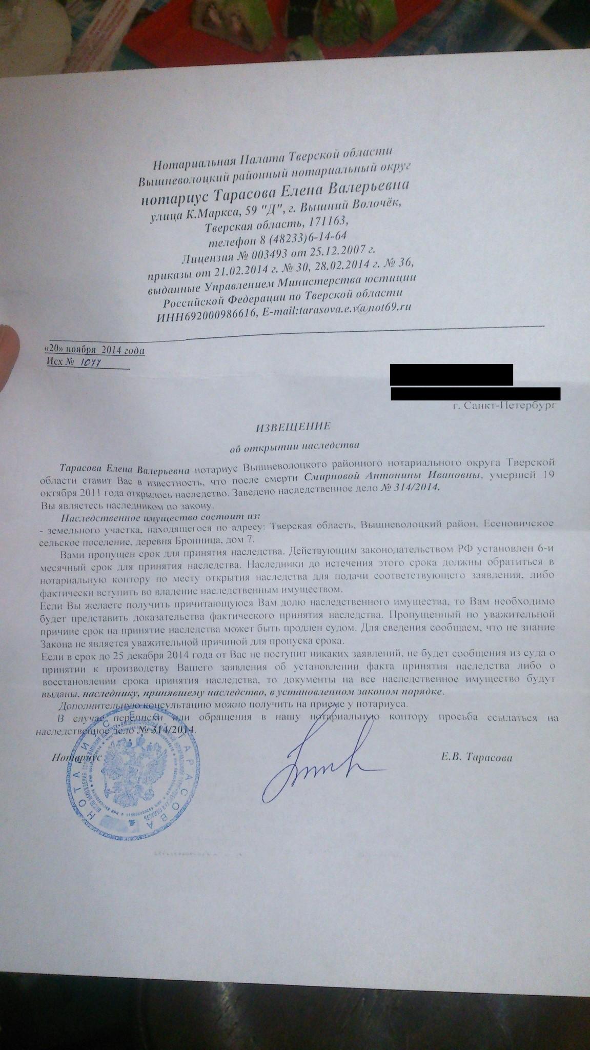 Запрос наследственного дела из казахстана