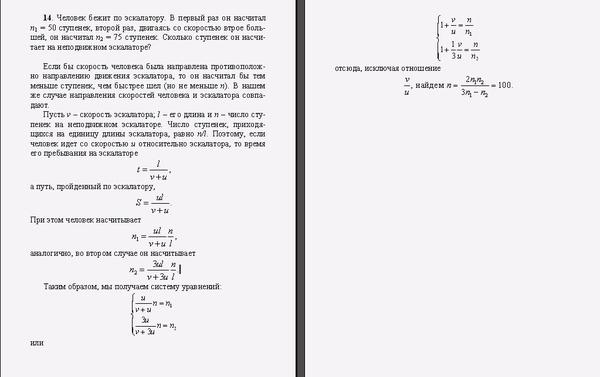 Решение задачи про эскалатор физика решение задач эквивалента