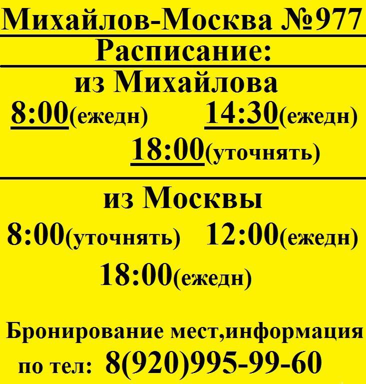 расписание автобусов москва михайлов рязанская область Усыновление что значит