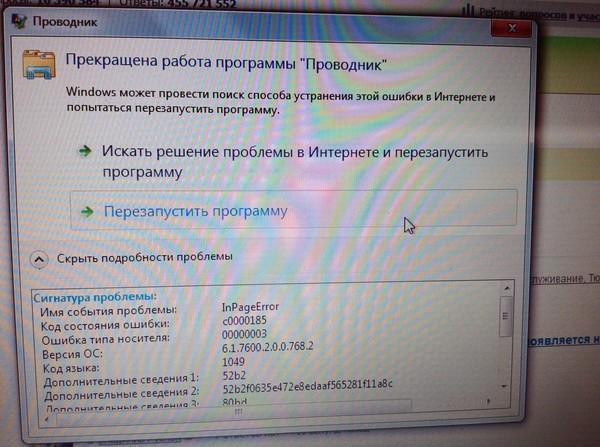 как удалить файлы если прекращена работа программы проводник