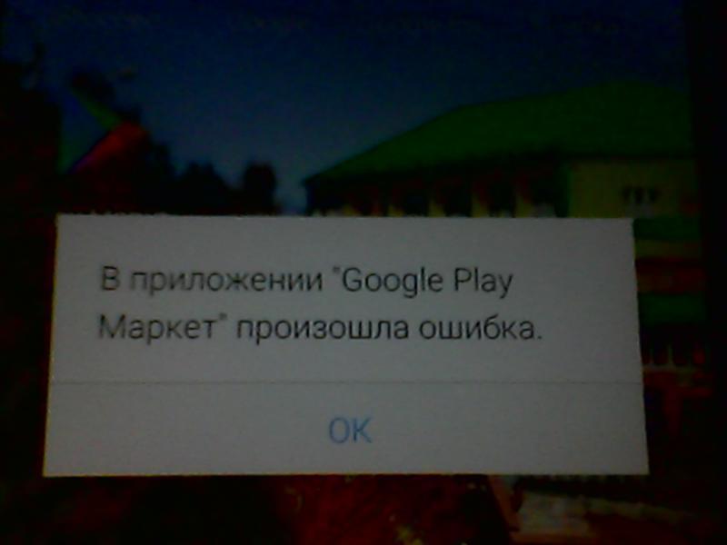 Скачать как приложенье из google market